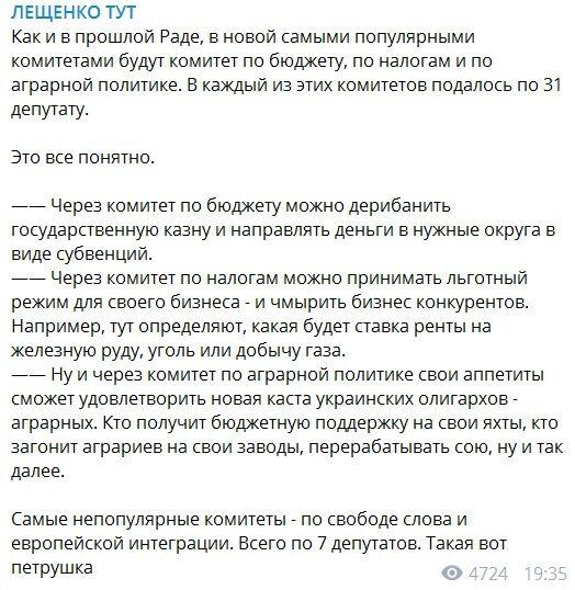 Нардеп Лещенко розповів, як депутати хочуть заробити на парламентських комітетах