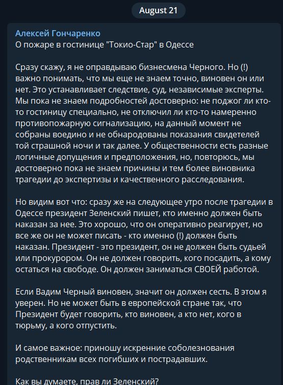 """""""Прав ли Зеленский?"""" Нардеп Порошенко осудил поступок президента"""