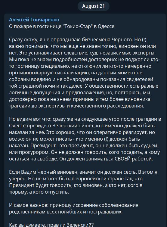 """Чи правий Зеленський?"" Нардеп Порошенка засудив вчинок президента"