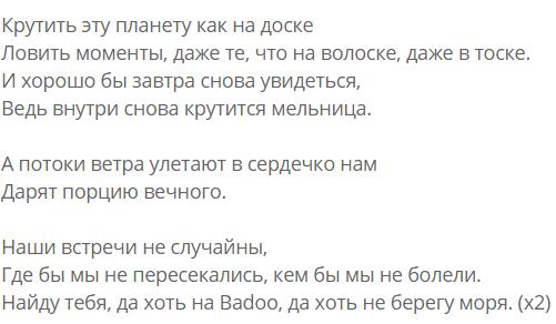 Найду тебя: текст, скачать песню Тимы Белорусских