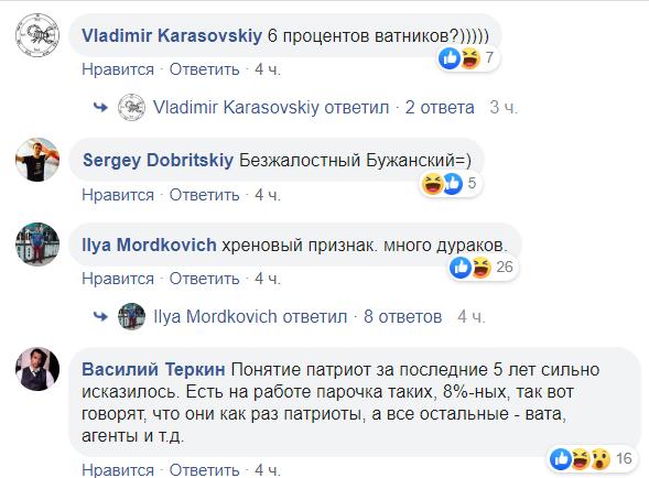 Бужанский безжалостно подколол Порошенко