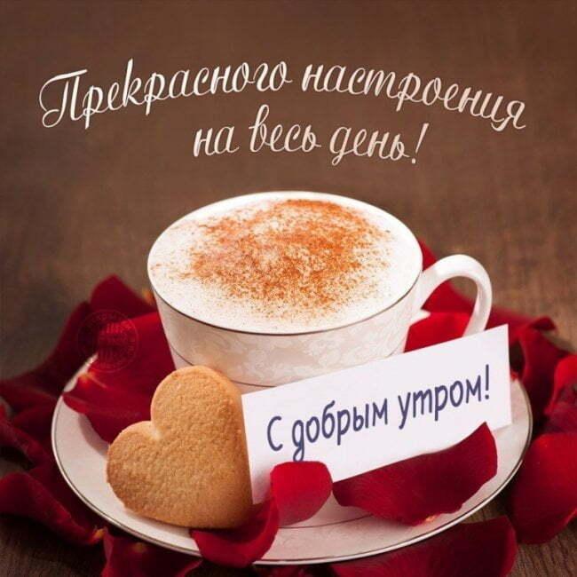 С добрым утром: красивые открытки и картинки