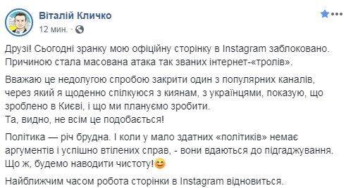"""""""Подгаживают"""": у Кличко приключилась беда"""