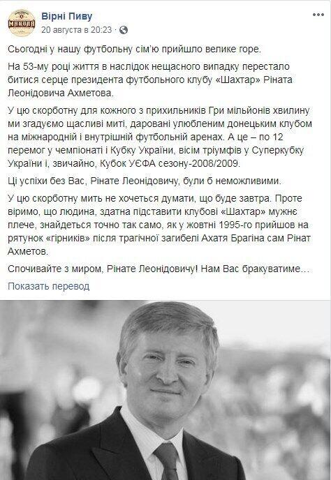 """Почему """"Ахметов умер"""" взлетело в трендах: всему виной """"Вірні пиву"""""""