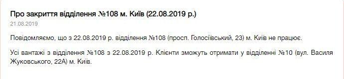 """Нова пошта"" уточнила графік роботи на свята 24-26 серпня 2019"