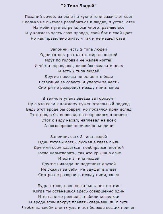 """Почему """"Макс Корж 2 типа людей"""" взлетело в трендах: текст песни"""