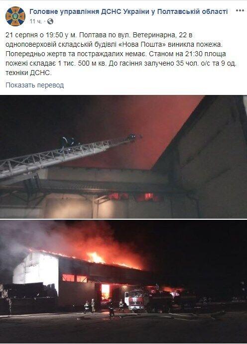 """Почему """"Новая почта Полтава пожар"""" взлетело в трендах: это сняли на видео"""