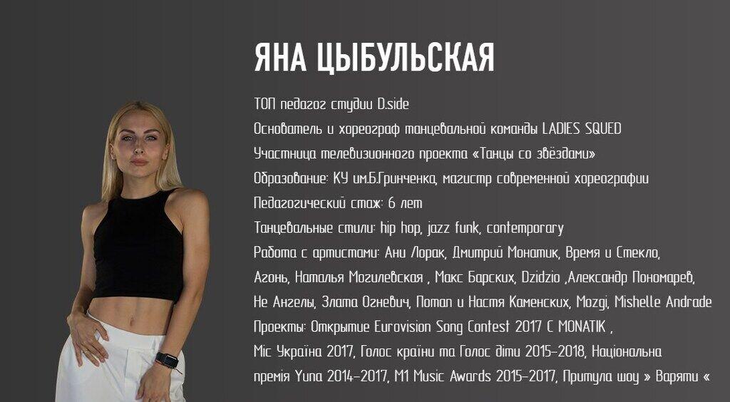 Яна Цибульська після відвертого фото в Інстаграмі опинилася в обіймах Dzidzio