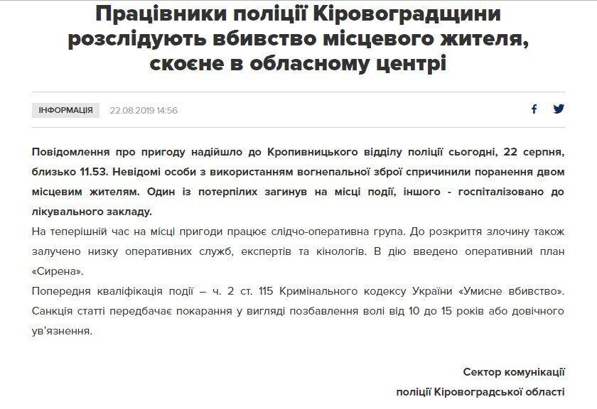 Кто такой Александр Иванов и что с ним случилось в Кропивницком, видео