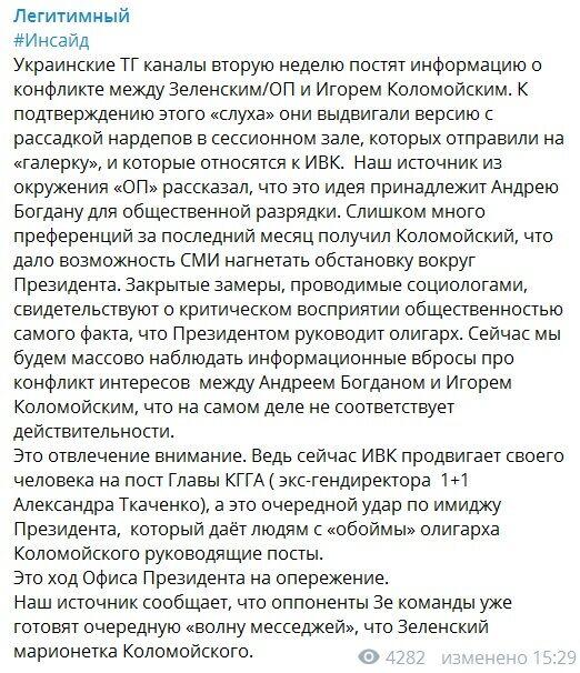 """Інсайд з Банкової: Зеленський і Коломойський """"конфліктують"""" через Богдана"""