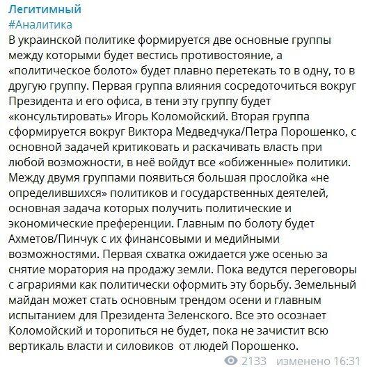 """Повалення Зеленського: прізвища тих, хто готує на осінь """"Земельний Майдан"""""""