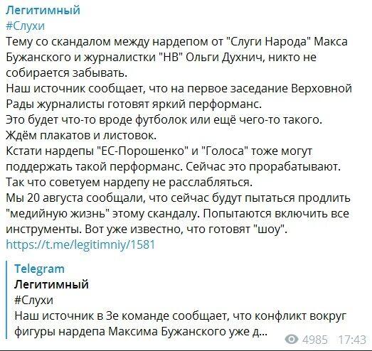 """""""Не расслабляться"""": Бужанскому готовят перфомарманс в Раде из-за Духнич"""