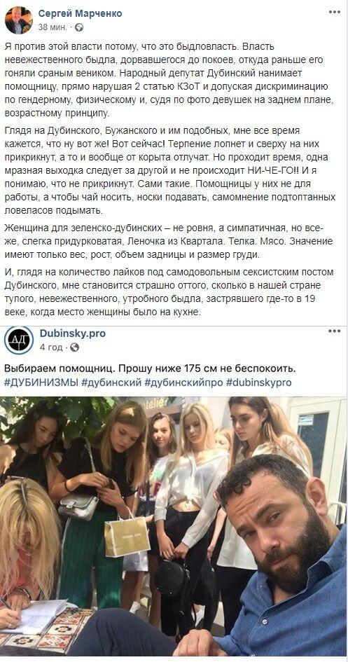 """""""Влада бидла і невігласів"""": блогер вщент розніс Дубінського через скандальну ініціативу"""