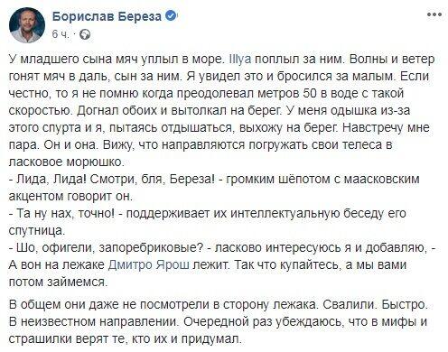 """""""Там на лежаку Ярош лежить"""": Береза на відпочинку до жаху налякав росіян"""