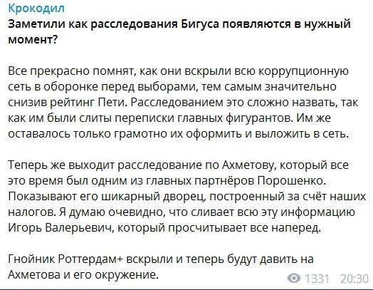 Компромат на Ахметова: Бигуса заподозрили в работе на Коломойского