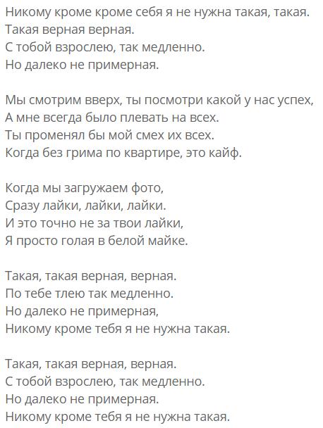 Голая в белой майке: текст, скачати пісню Марі Краймбрері