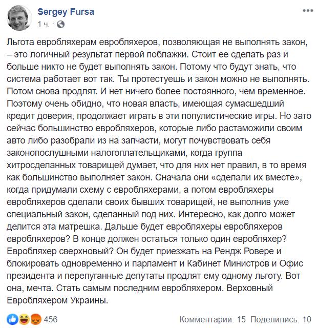 Хитрозроблені товариші: які проблеми євробляхи ще принесуть Україні