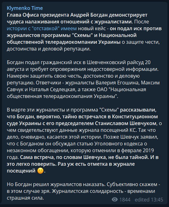 """""""Зря!"""" Богдана предупредили о последствиях опалы журналистов"""