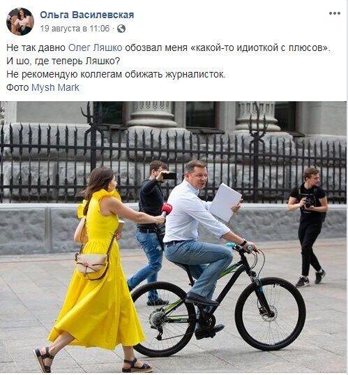 """""""Какая-то идиотка с плюсов"""" отомстила Ляшко, фото"""