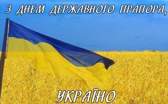 С Днем флага Украины! Картинки и открытки для поздравления