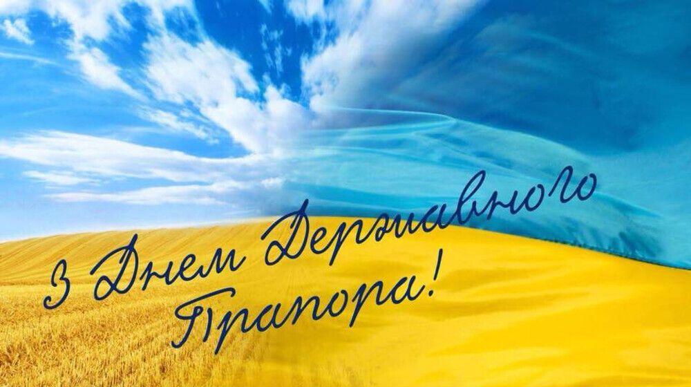 З Днем прапора України! Картинки і листівки для поздоровлення