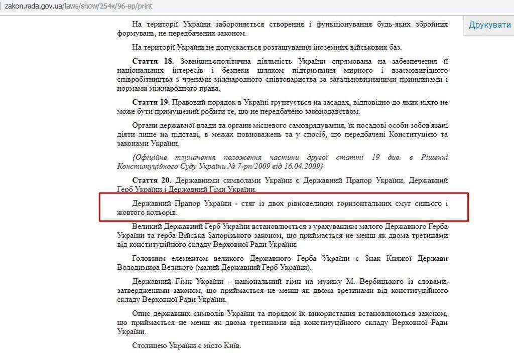 Зеленский ошибся с флагом Украины