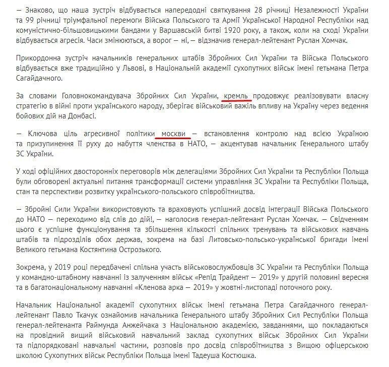 """В армії України """"Росію"""", """"Москву"""" і """"Кремль"""" стали писати з маленької літери"""