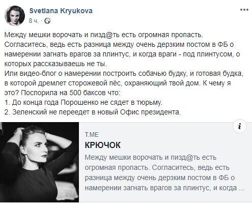"""""""Мешки ворочать и пизд@ть есть огромная пропасть"""": журналистка жестко наехала на Зеленского"""