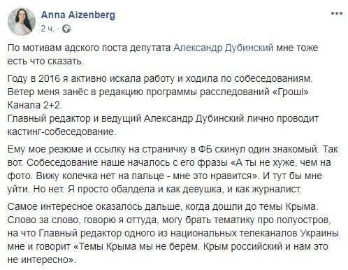 """""""Крим – російський!"""" Дубінський ошелешив несподіваною заявою"""