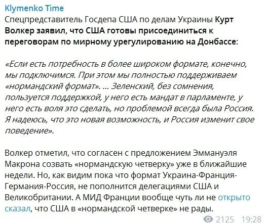 США готові увійти у переговори по Донбасу: названо головну умову