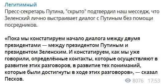 Зеленский ведет переговоры с Путиным: в Кремле сделали заявление