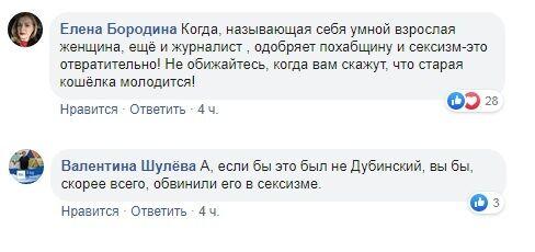 """""""Стара кошолка"""": Влащенко звинуватили в сексизмі і розкритикували через Дубінського"""