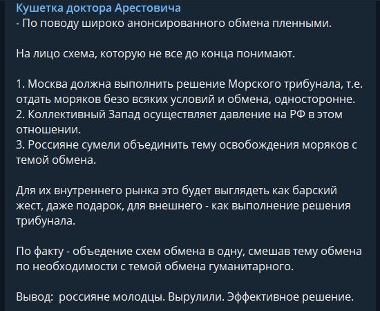 """""""Міцно нам ще відгукнеться"""": Арестович критично оцінив обмін полоненими"""
