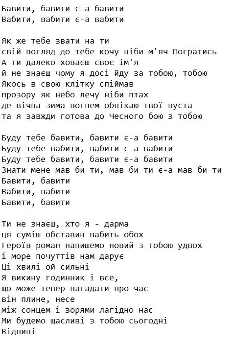 Вабити: текст і переклад на російську, скачати пісню Тіни Кароль