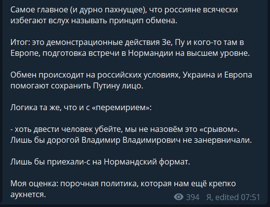 """""""Крепко нам еще аукнется"""": Арестович критически оценил обмен пленными"""