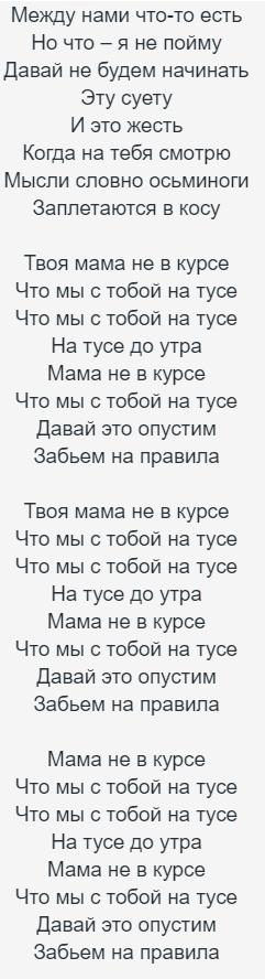 Мама не в курсе: текст, скачать песню T-killah и Миа Бойка