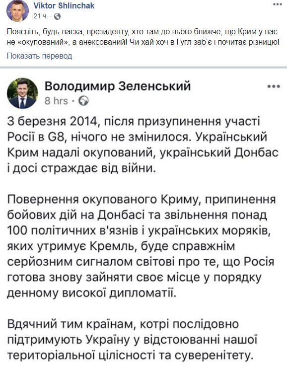 Хто такий Віктор Шлінчак та як він потрапив в скандал через Зеленського
