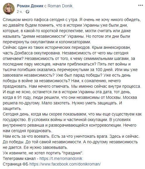 """""""Нічого святкувати"""": Донік жорстко висловився про День незалежності"""