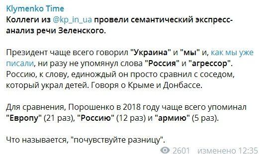 Зеленский сделал лишь один жалкий намек на Россию на своем параде