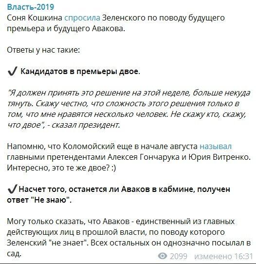 """""""Однозначно послал в сад"""": Шрайк объяснил позицию Зеленского по Авакову"""