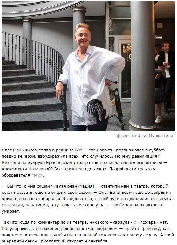 """Чому """"Олег Меньшиков помер"""" злетіло в трендах"""