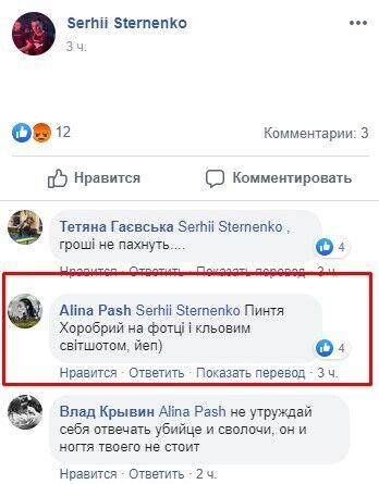 Пынтя в гостях у Пыни: Алина Паш пояснила фото на Красной площади