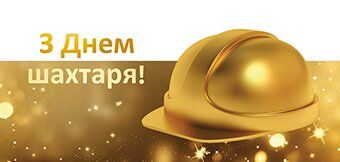 День шахтера 25 августа: история праздника, поздравления, открытки и картинки