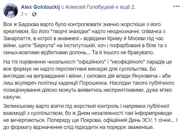 """""""Дно все ближче"""": українці в шоці від """"креативу"""" на День незалежності від Зеленського"""