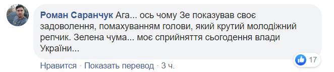 Чому Зеленський познущався над гімном України: відповідь знайшли в тексті
