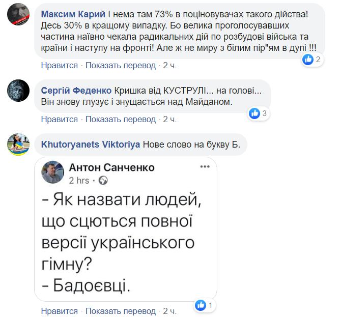 Почему Зеленский поиздевался над гимном Украины: ответ нашли в тексте