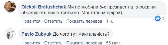 Всю ментальную пропасть между Украиной и Россией показали одним фото