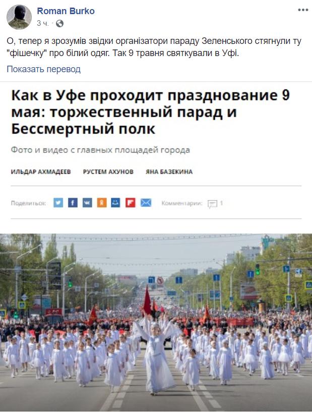 Зеленский украл идею парада ко Дню независимости? Украинцы сошлись в споре