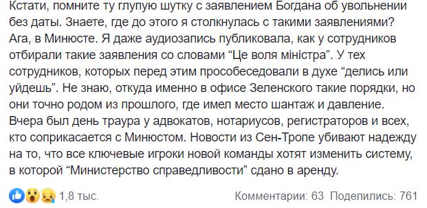 """""""Убивают надежду изменить систему"""": журналистка раскрыла, почему Богдан ездил к Довбенко"""