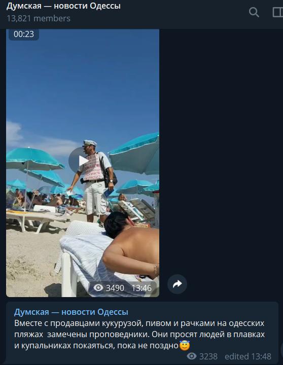 """""""Покайся і спасешся!"""" Проповідники на пляжах Одеси підірвали мережу, відео"""